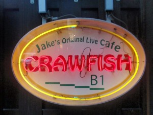 20111210_crawfish (1)_R