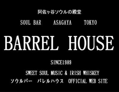 阿佐ヶ谷バレルハウス(Barrel House)