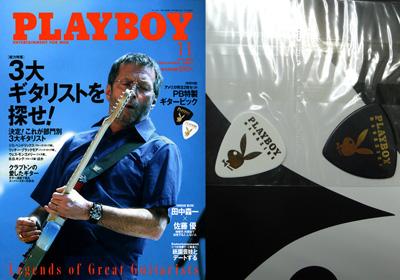PLAYBOY 3大ギタリストを探せ!