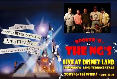 20080625_DisneyLand