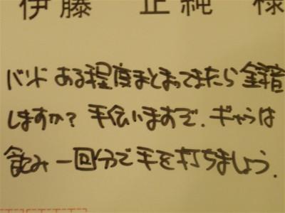 年賀状 from Mr.A