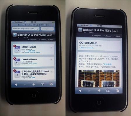 iPhoneで見た画面