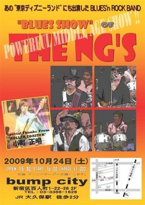 10月24日は、NG's ライブ