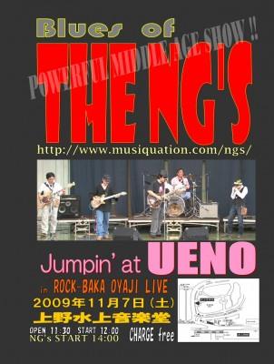poster_091107_上野