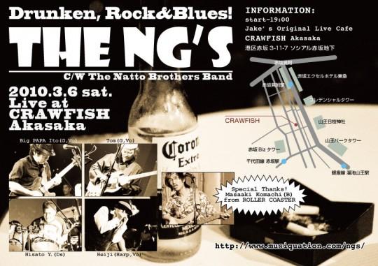 The NG's Live at Crawfish